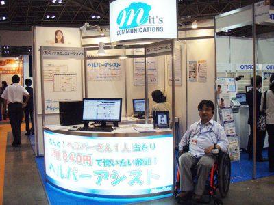 第37回国際福祉機器展H.C.R.2010に出展が決定いたしました。