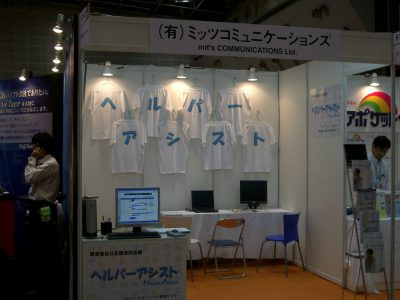 第35回国際福祉機器展H.C.R.2008に出展が決定いたしました。