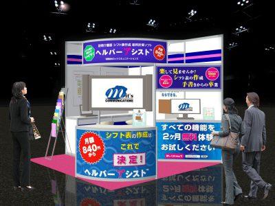 第39回国際福祉機器展H.C.R.2012に出展が決定いたしました。